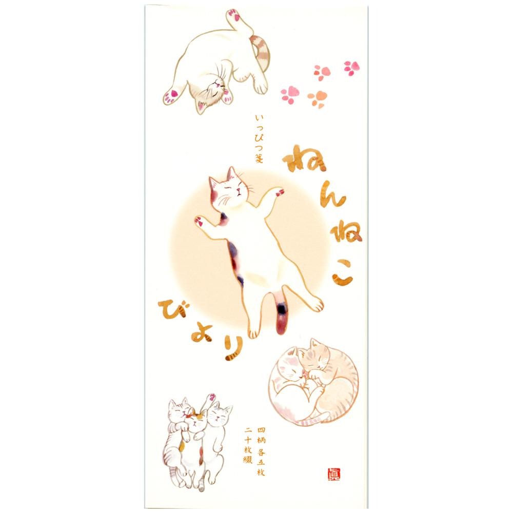 猫一筆箋(ねんねこびより)