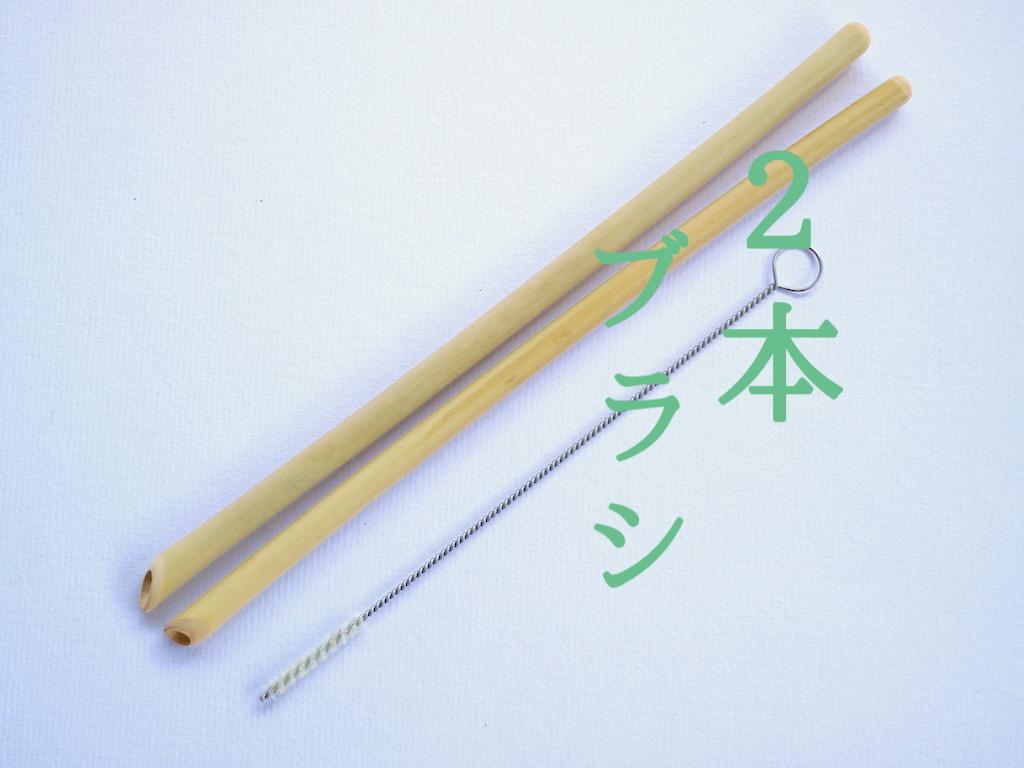 親子竹ストロー20cm_レ先(2本とブラシセット)