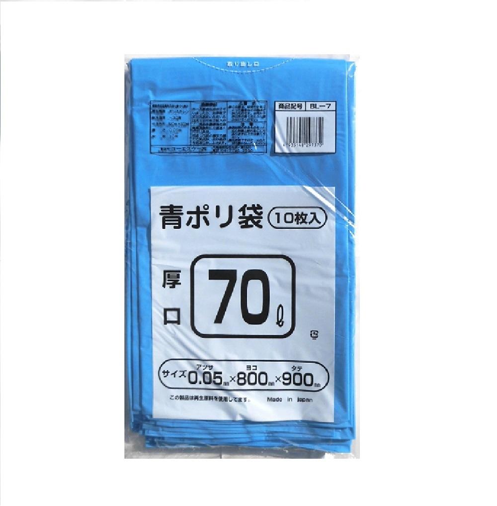 BL-7 青      特厚 0.05mm 70L  200枚