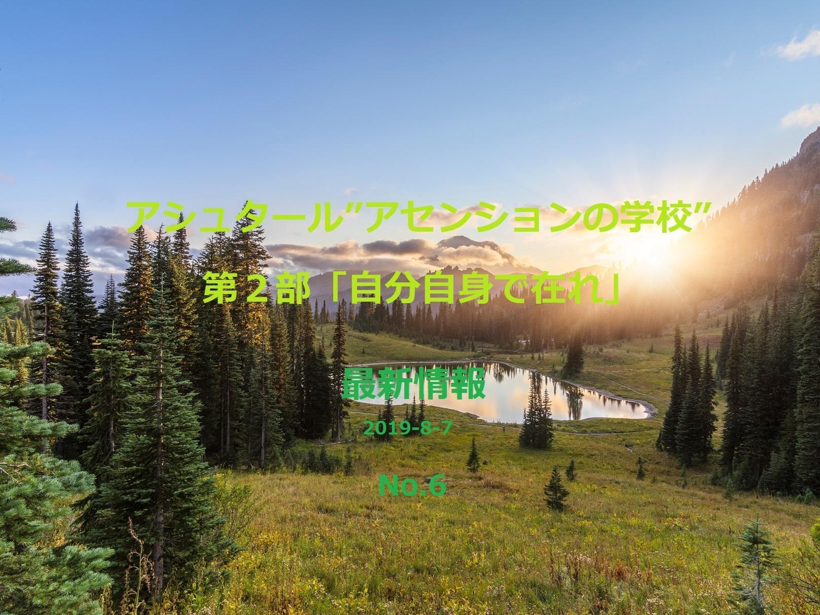 アシュタール最新情報No.6(2019-8-7)