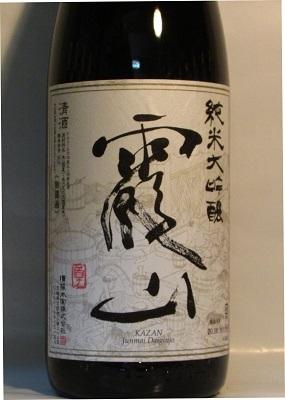 郷乃誉 純米大吟醸 霞山 生酒 720
