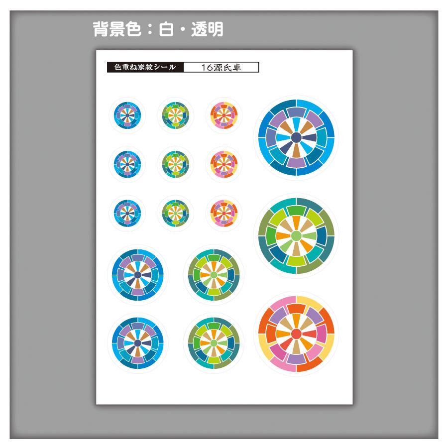 家紋ステッカー 源氏車  5枚セット《送料無料》 子供 初節句 カラフル&かわいい 家紋ステッカー