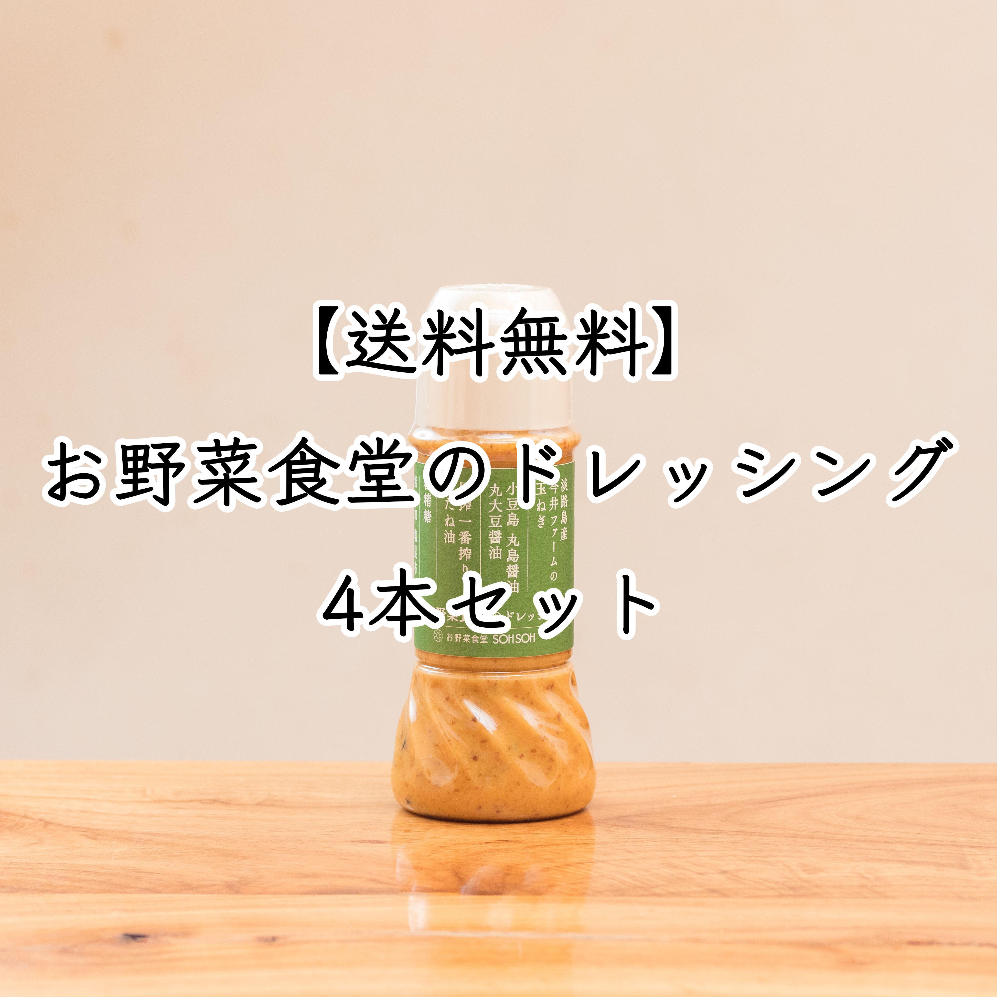【送料無料】お野菜食堂のドレッシング 4本