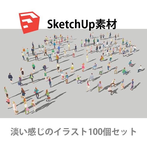 SketchUp素材外国人イラスト100個-淡い 4aa_018 - 画像1