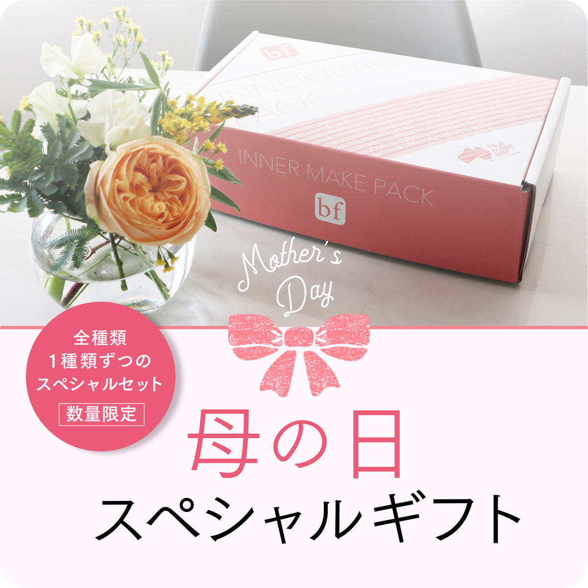 bf 母の日スペシャルギフト