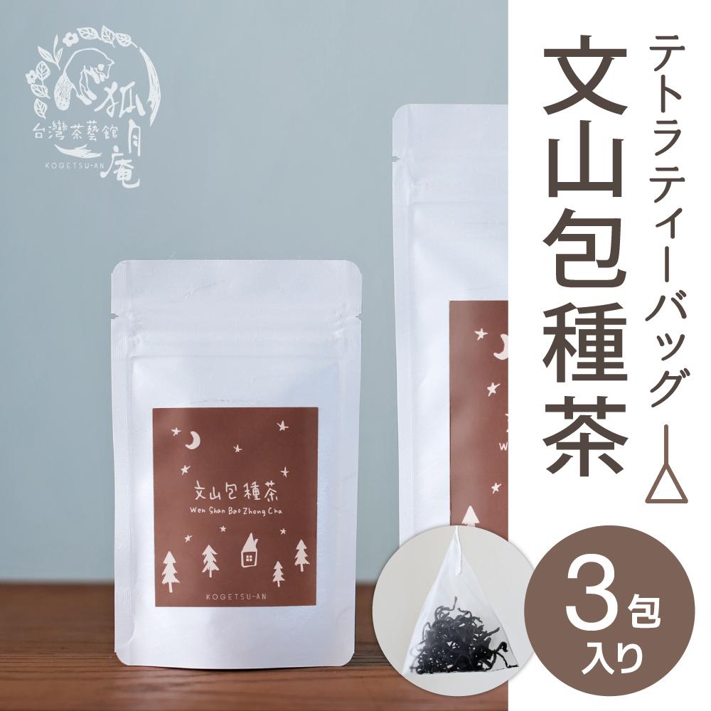 文山包種茶/ティーバッグ 3包