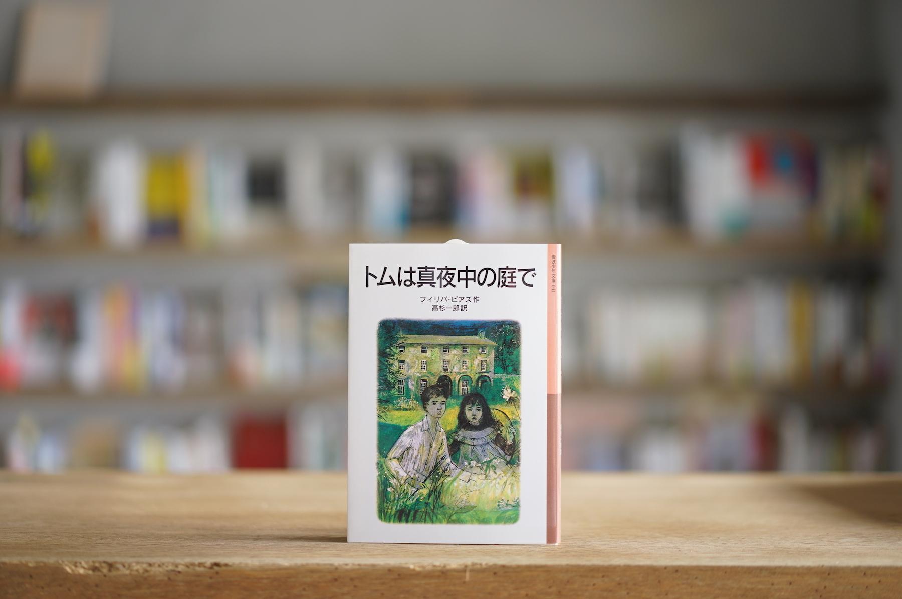 フィリパ・ピアス 訳:高杉一郎 『トムは真夜中の庭で』 (岩波書店、2000)