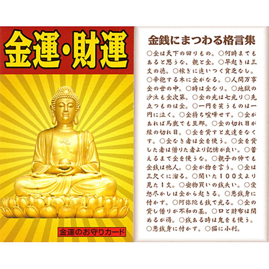【金運アップ】天然石 黄水晶シトリン 大黒天ストラップ<金運のお守りカード付>(8mm)