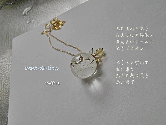 【14GDF】ハーバリウムと3つの石のネックレス *Golden Light...たんぽぽの綿毛と金色の光*