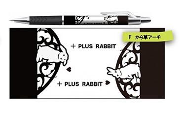 ボールペン(ぷらすらびっと)