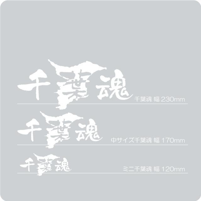 抜き文字千葉魂 幅23cm(白)