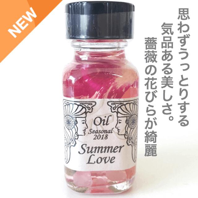 Summer Love 夏の恋 メモリーオイル サマーラブ