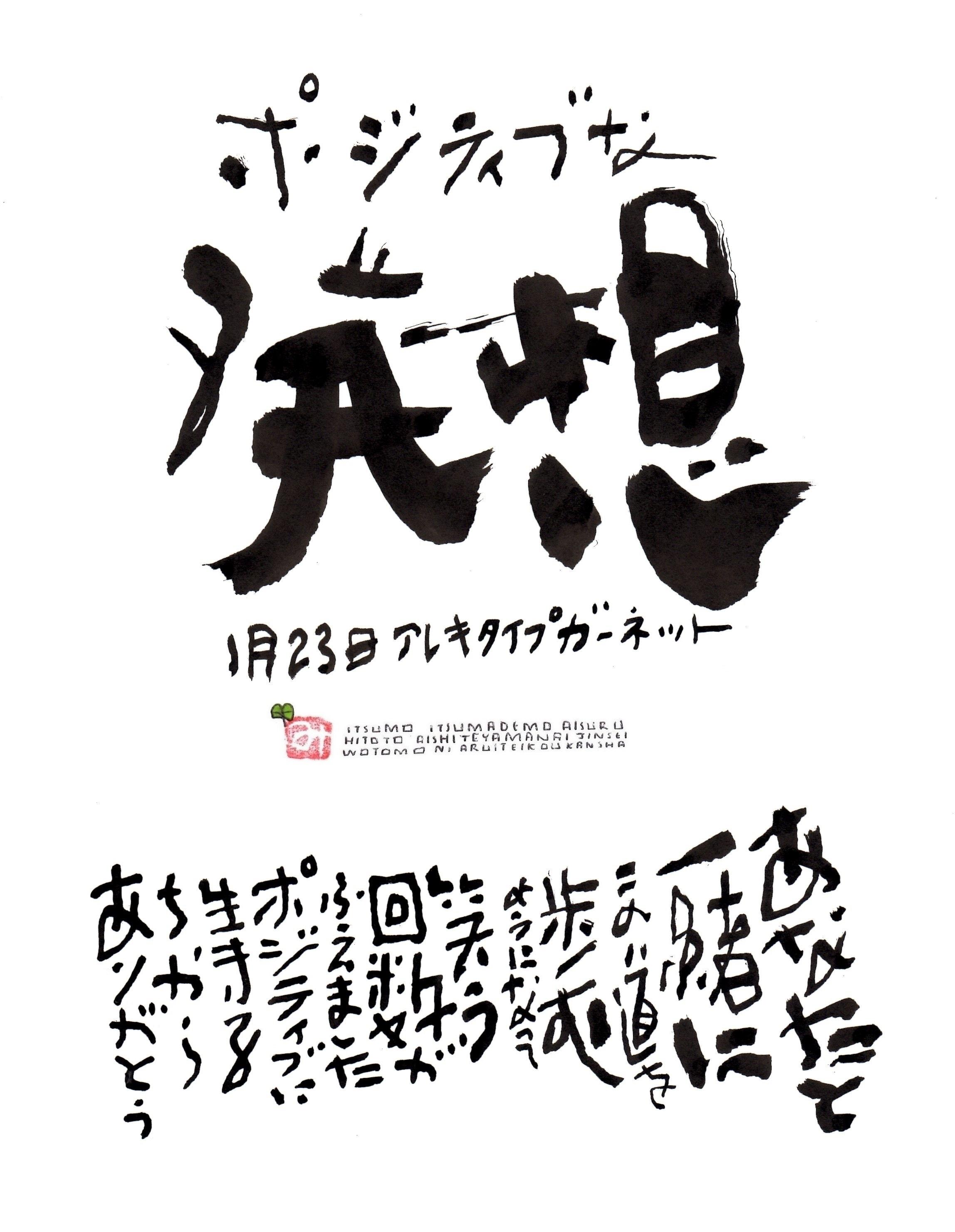 1月23日 結婚記念日ポストカード【ポジティブな発想】
