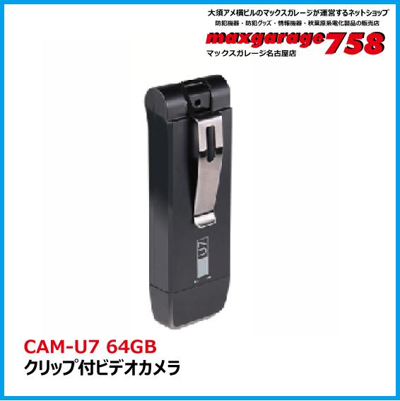クリップ付ビデオカメラ 【CAM-U7 64GB】
