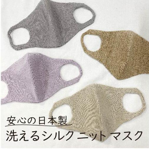 【日本製】洗えるシルクニットマスク第3弾