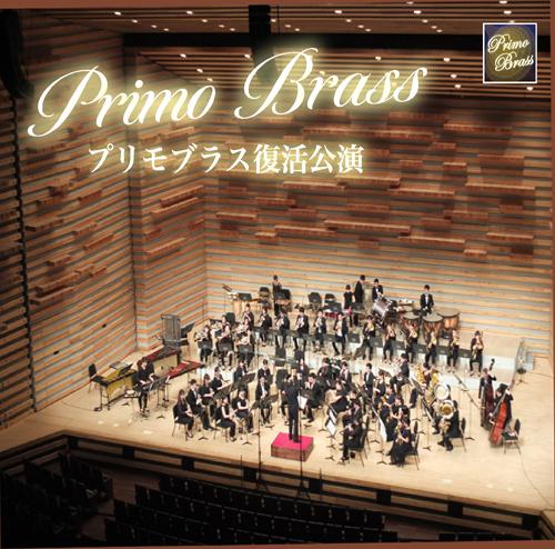 プリモブラス復活公演CD(2019.1.10)【出演者の方専用】