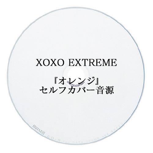 【セルフカバー】XOXO EXTREME『オレンジ』CD-R