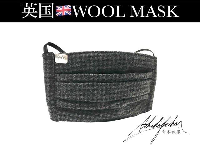 英国ウールマスク2枚セット 千鳥格子グレー色 *真鍮リベット付
