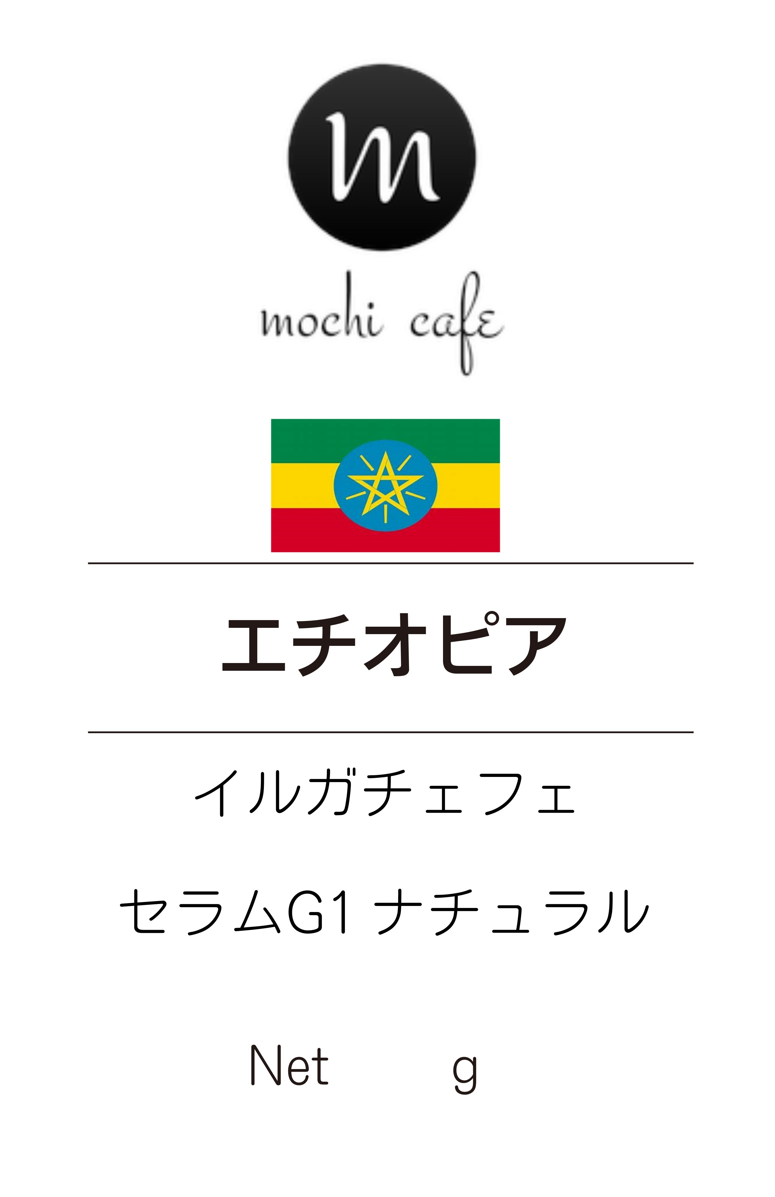自家焙煎珈琲 エチオピア イルガチェフェ セラムG1ナチュラル 100g