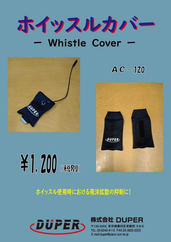 ホイッスルカバー -Whistle Cover- AC- 120【DUPER】デューパー
