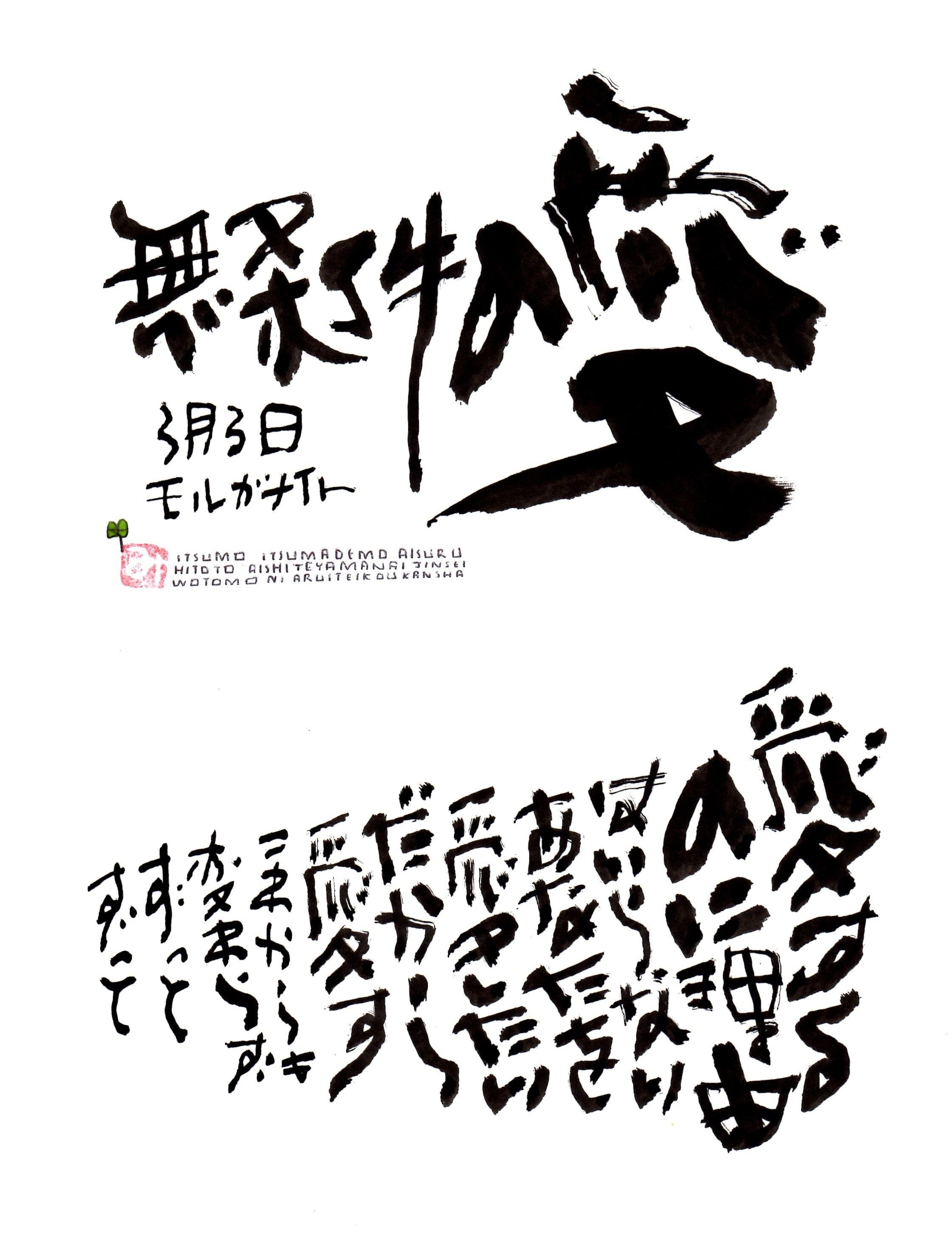 3月3日 結婚記念日ポストカード【無条件の愛】