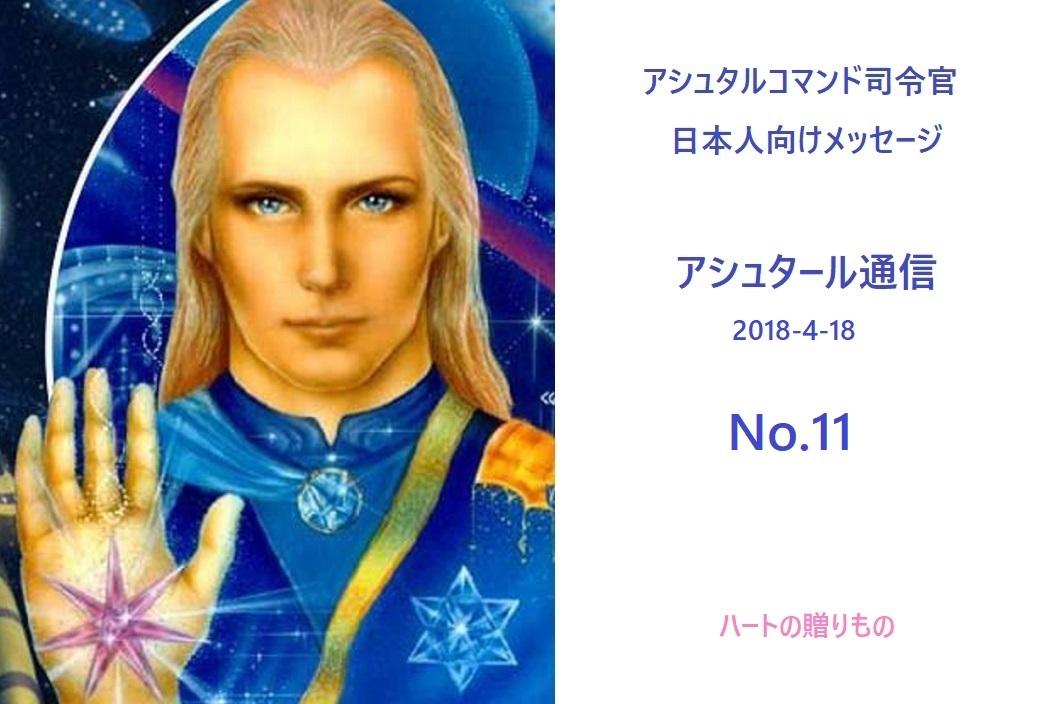 アシュタール通信No.11(2018-4-18)