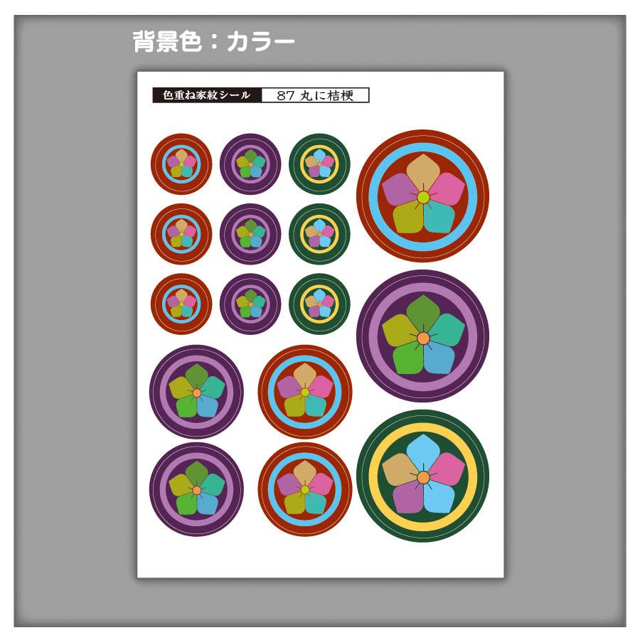 家紋ステッカー 丸に桔梗 | 5枚セット《送料無料》 子供 初節句 カラフル&かわいい 家紋ステッカー