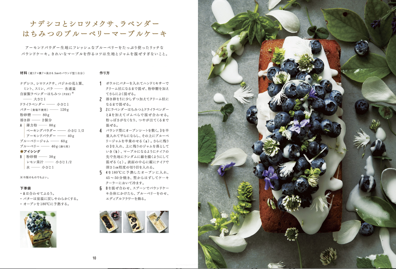 【送料無料】FLOWER SWEETS エディブルフラワーでつくるロマンチックな大人スイーツ [書籍] - 画像2