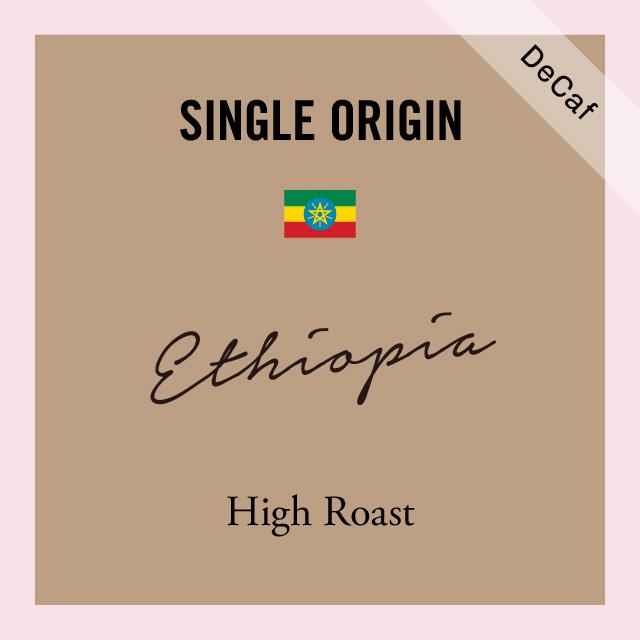 """""""Made IN JAPAN"""" デカフェ エチオピア・ナチュラル 中煎り −High Roast− 200g"""