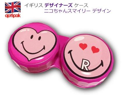 コンタクトケース | 違う表情が面白い【選べる5つの ニコちゃん 】 (ピンク・ハート) - 画像1