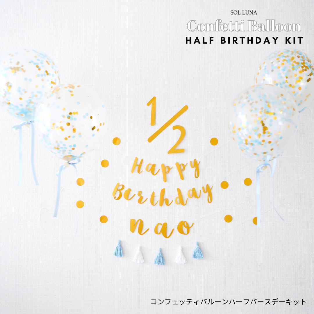 【全5カラー】コンフェッティバルーン ハーフバースデーキット(筆記体ガーランド)誕生日 飾り付け 飾り ガーランド 風船