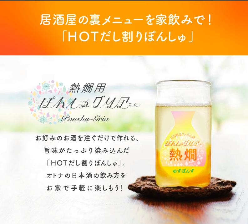 【単品】熱燗用ぽんしゅグリア