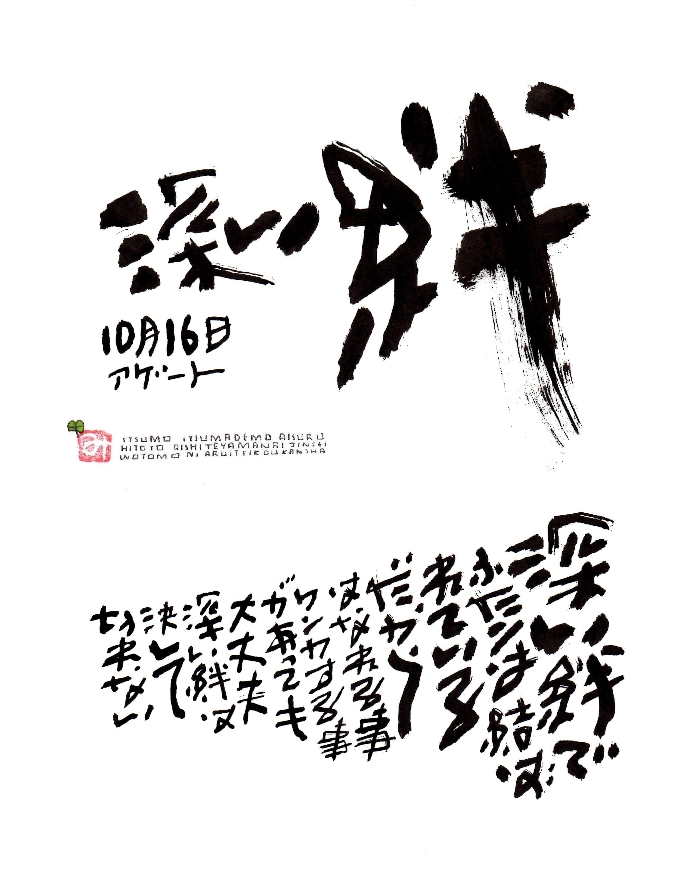 10月16日 結婚記念日ポストカード【深い絆】