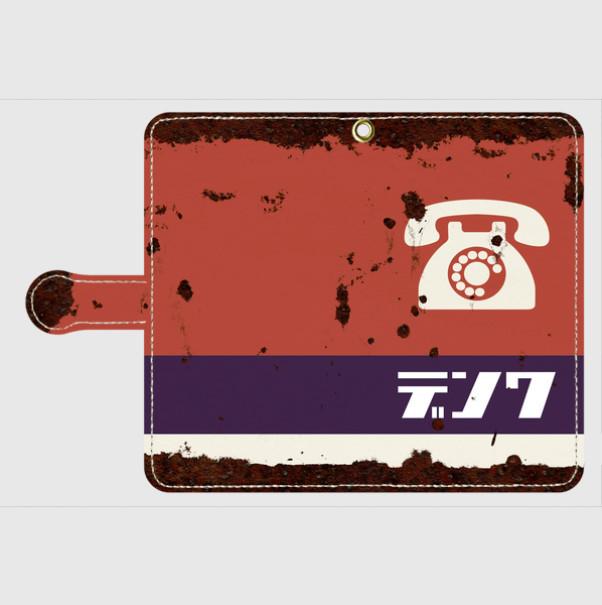 232f9a6d68 レトロ看板調/ホーロー看板調/デンワ/赤/白/紺色/Androidスマホケース(手帳型ケース)
