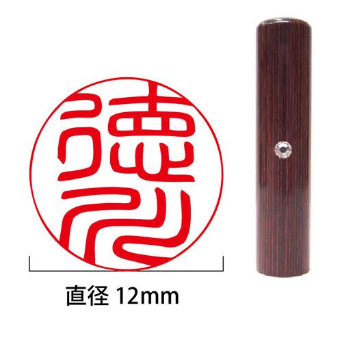 彩樺(赤)個人銀行/認印12mm丸(姓または名)