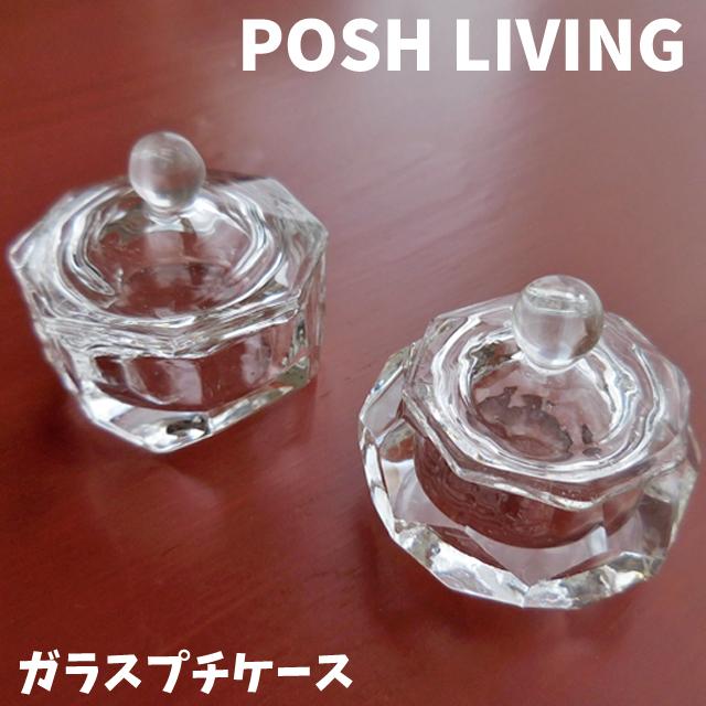 (180) ポッシュリビング ガラスプチケース ミニ 小物入れ 蓋付き