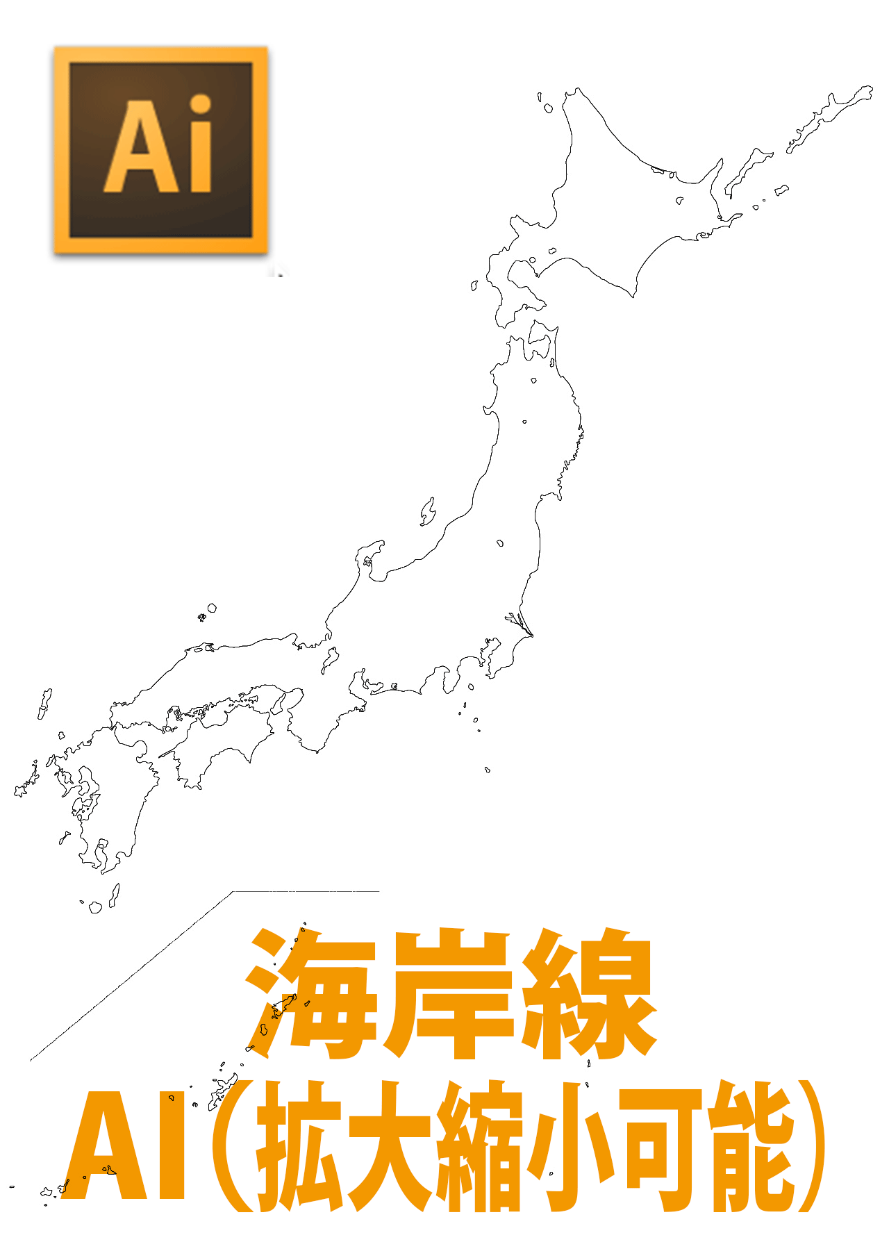 日本地図《海岸線のみ》(AI ベクターデータ)