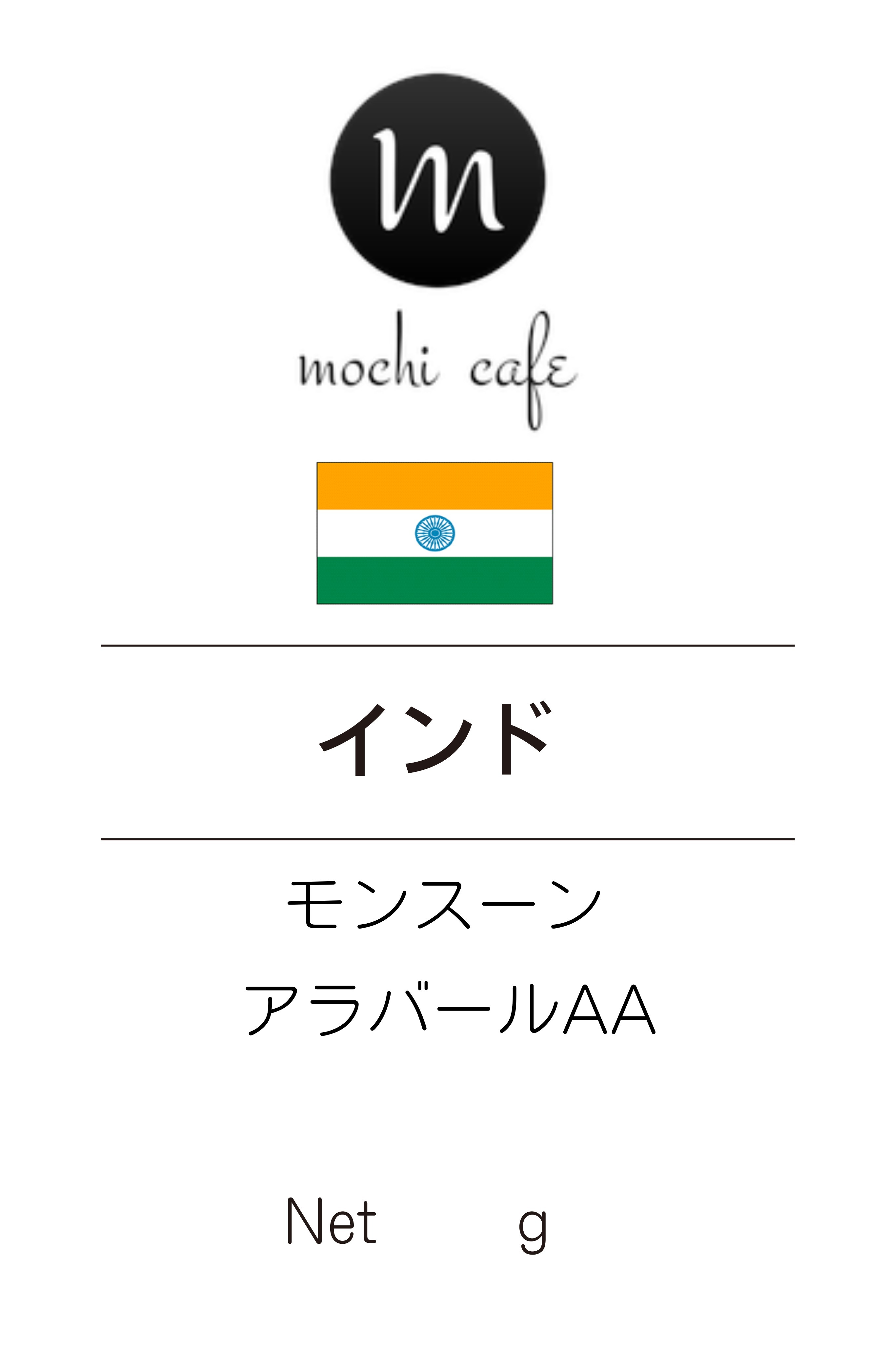 自家焙煎珈琲 インド モンスーン マラバールAA  100g
