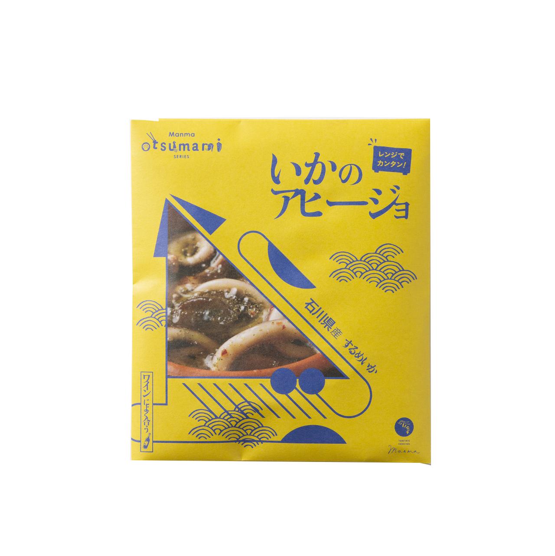 石川県産 いかのアヒージョ140g【レンジで簡単調理】