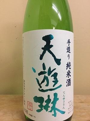 天遊琳 手造り純米 1.8L