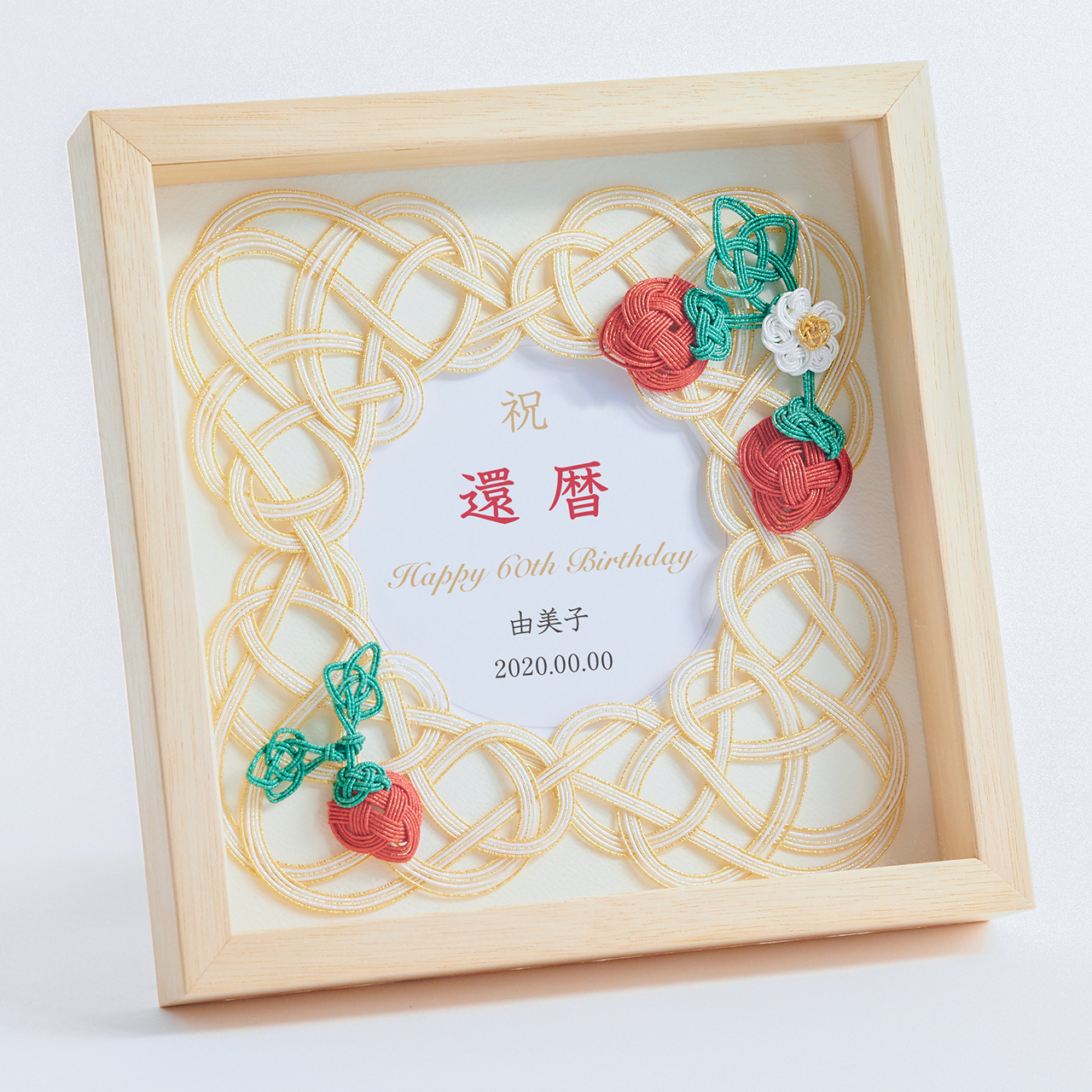【オーダーギフト】水引お祝いフレーム いちご