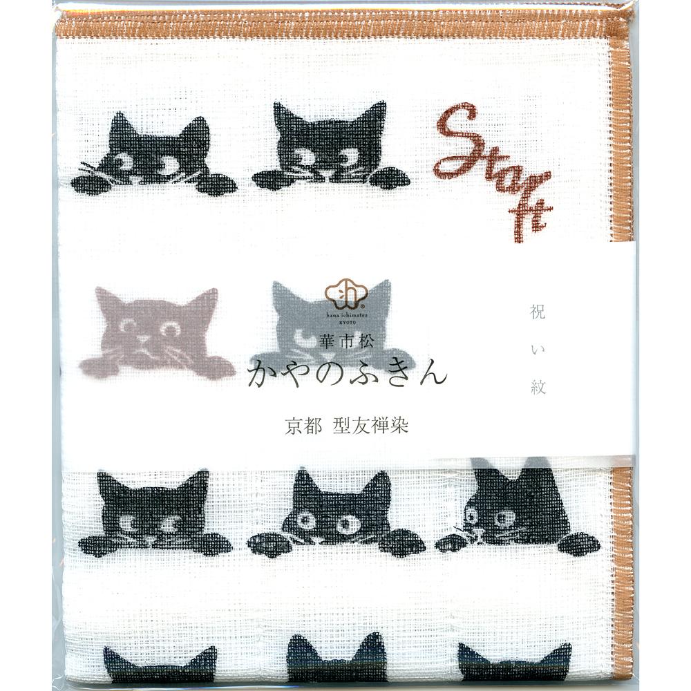 猫ふきん(かやネコの迷路)