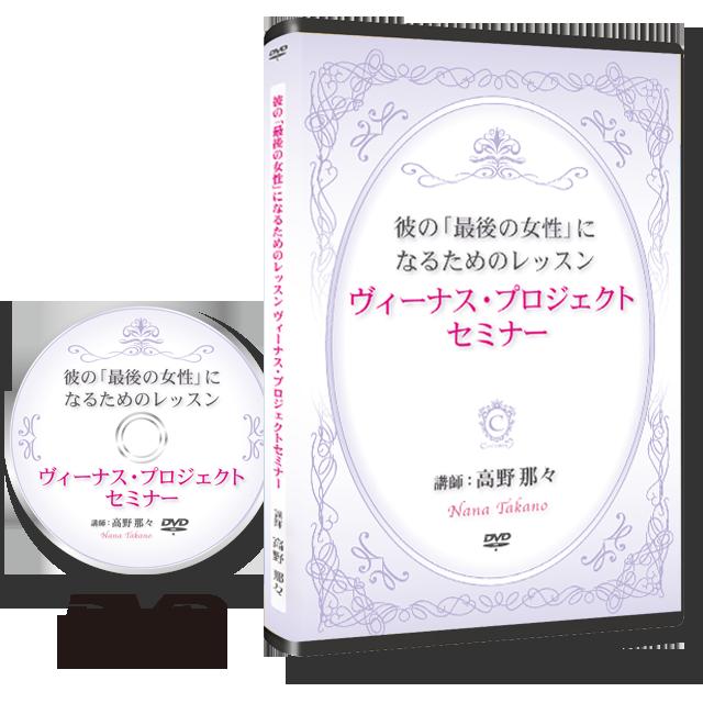 《DVD 2016年版》彼の最後の女性になるためのレッスン ヴィーナス・プロジェクトセミナー - 画像1