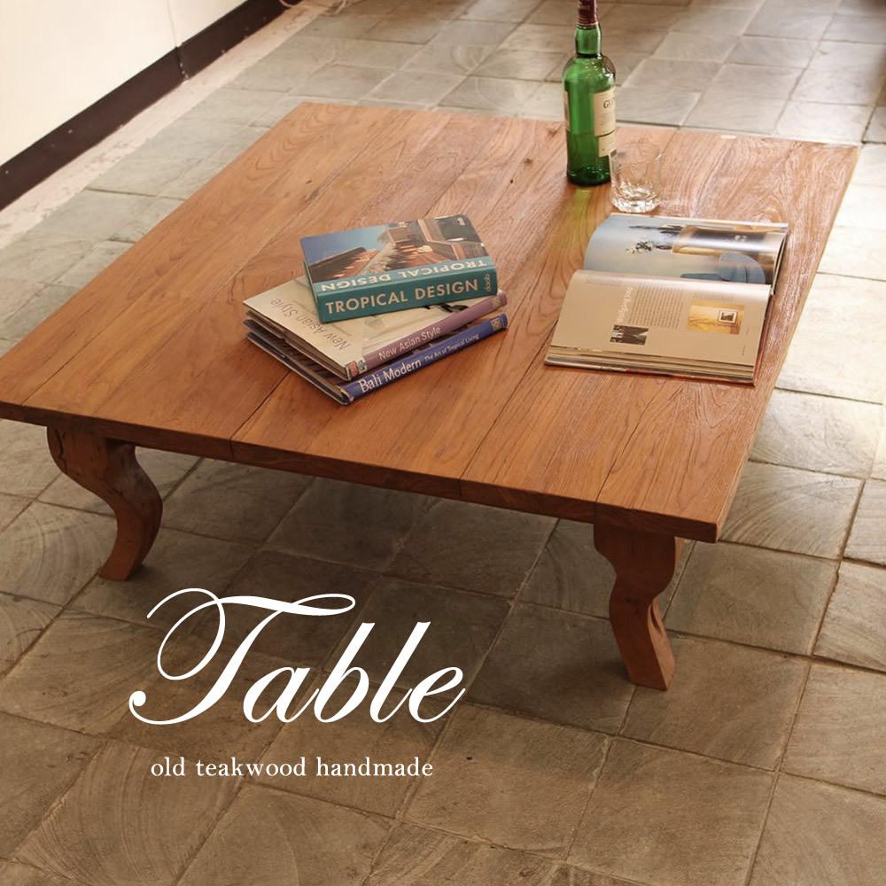 無垢の迫力!!正方形のチーク材ローテーブル 座卓 45-86