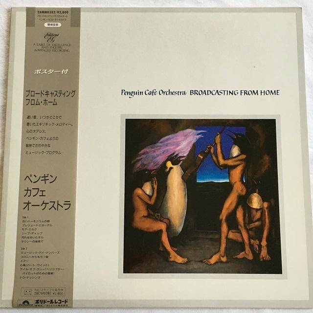 【LP・国内盤】ペンギン・カフェ・オーケストラ / ブロードキャスティング・フロム・ホーム