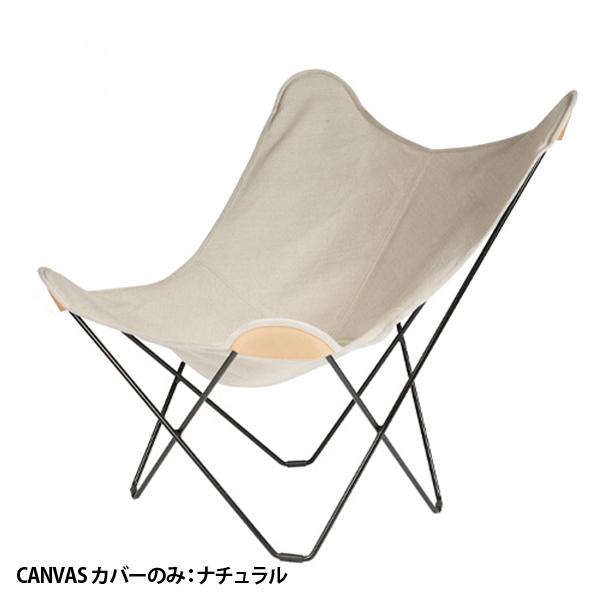 cuero BKF Chair バタフライチェア キャンバス ベージュ カバーのみ