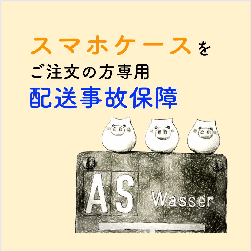 【スマホケース専用】配送事故補償