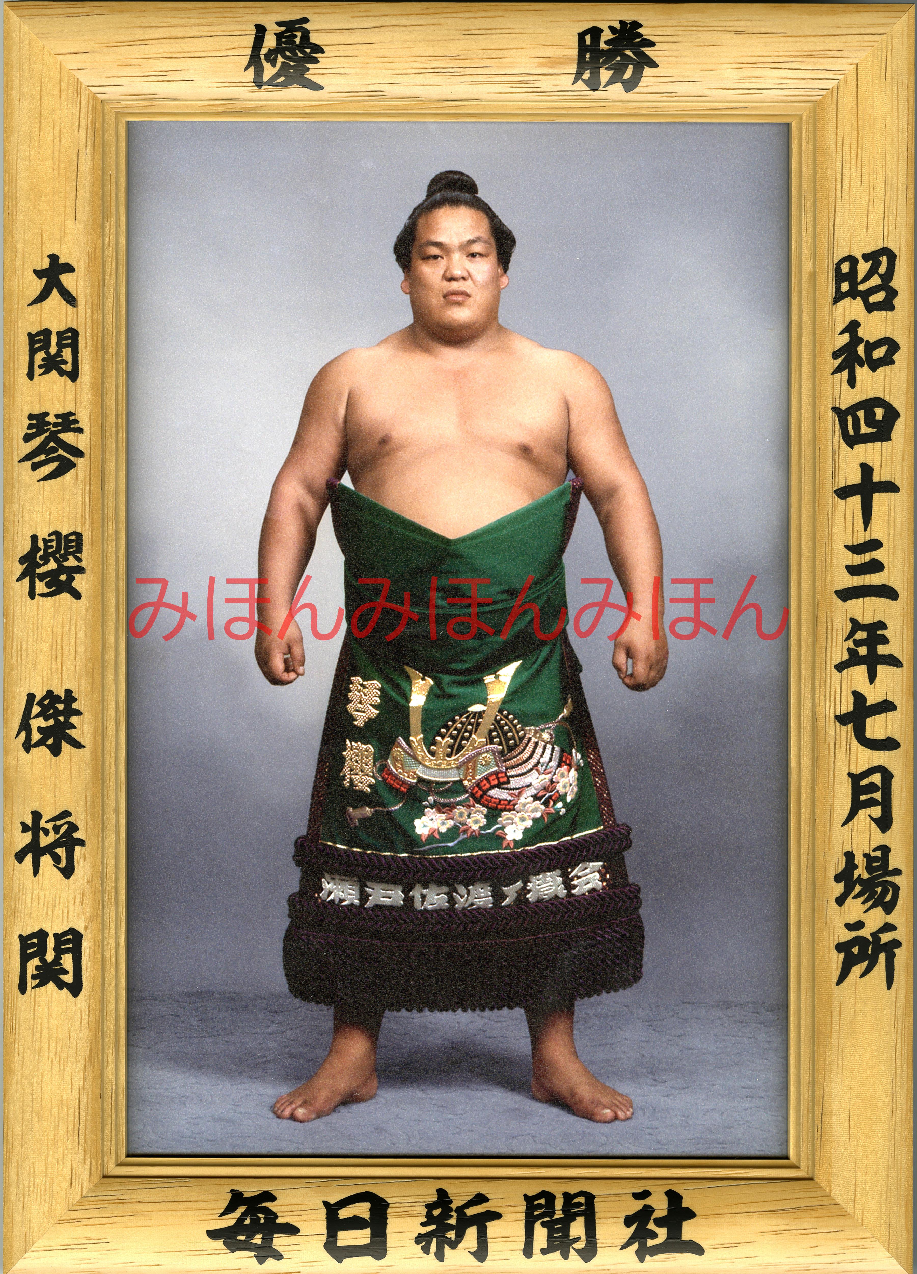 昭和43年7月場所優勝 大関 琴櫻傑将関(初優勝)