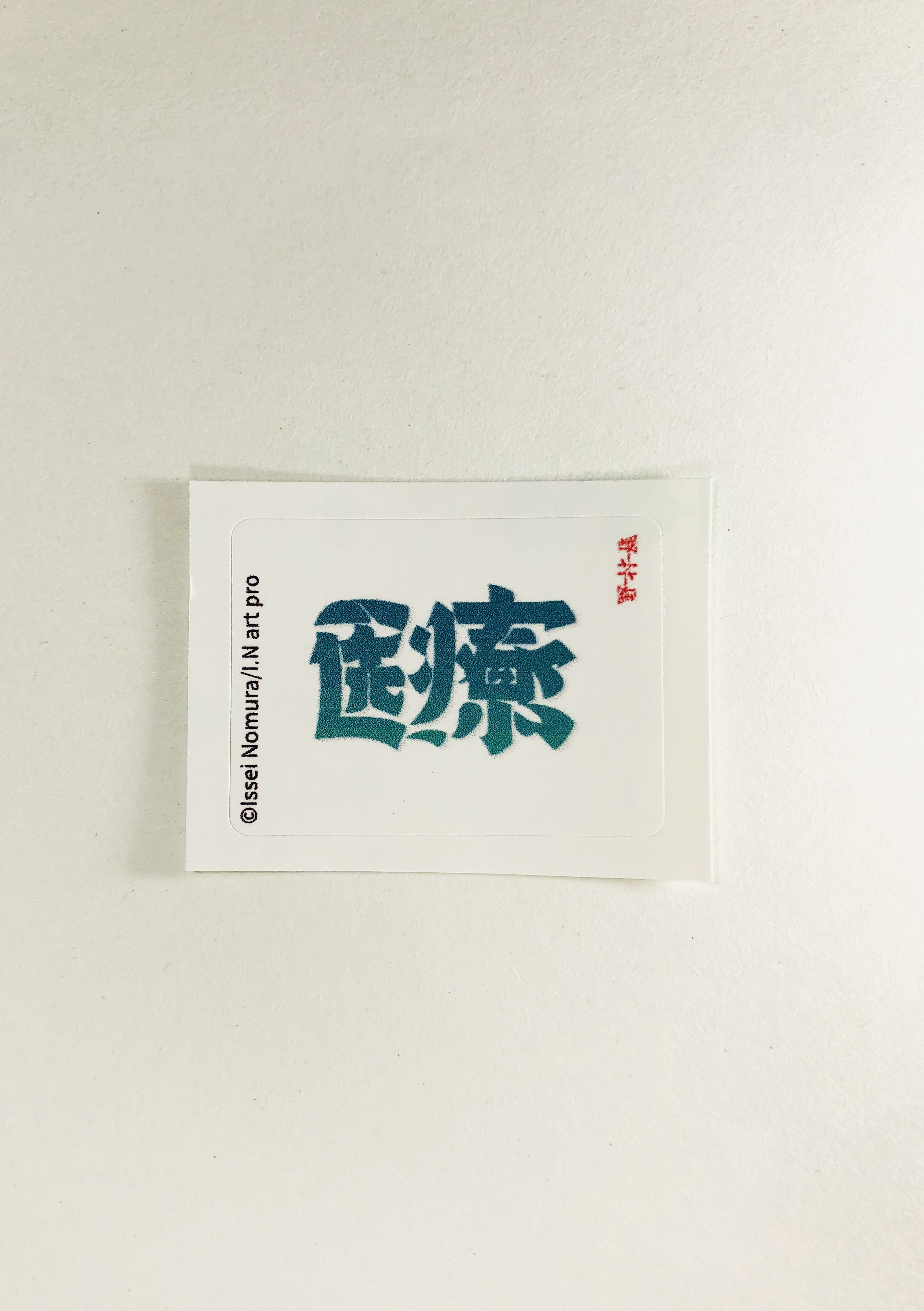 「医療⇔感謝」シール7枚セット