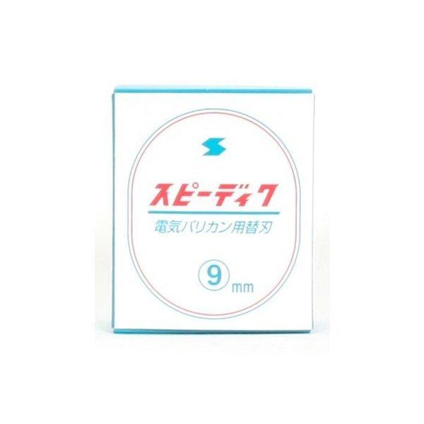 スピーディク SP-3 替刃 【9mm】(受注発注)